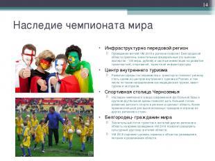 Наследие чемпионата мира Инфраструктурно передовой регион Проведение матчей ЧМ 2