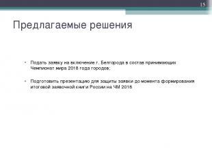 Предлагаемые решения Подать заявку на включение г. Белгорода в состав принимающи