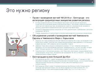 Это нужно региону Проект проведения матчей ЧМ 2018 в г. Белгороде - это интеграц