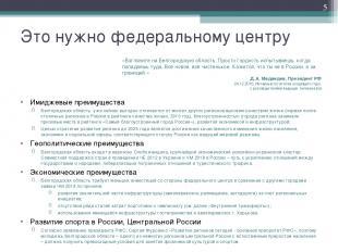 Это нужно федеральному центру Имиджевые преимущества Белгородская область уже се