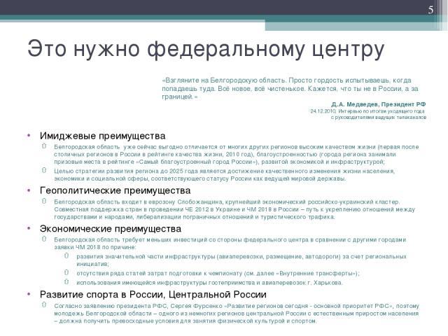 Это нужно федеральному центру Имиджевые преимущества Белгородская область уже сейчас выгодно отличается от многих других регионов высоким качеством жизни (первая после столичных регионов в России в рейтинге качества жизни, 2010 год), благоустроеннос…