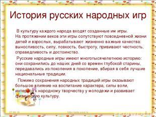 История русских народных игр В культуру каждого народа входят созданные имигры.