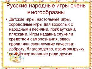 Русские народные игры очень многообразны Детские игры, настольные игры, хороводн
