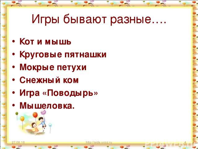 Игры бывают разные…. Кот и мышь Круговые пятнашки Мокрые петухи Снежный ком Игра «Поводырь» Мышеловка. * http://aida.ucoz.ru * http://aida.ucoz.ru