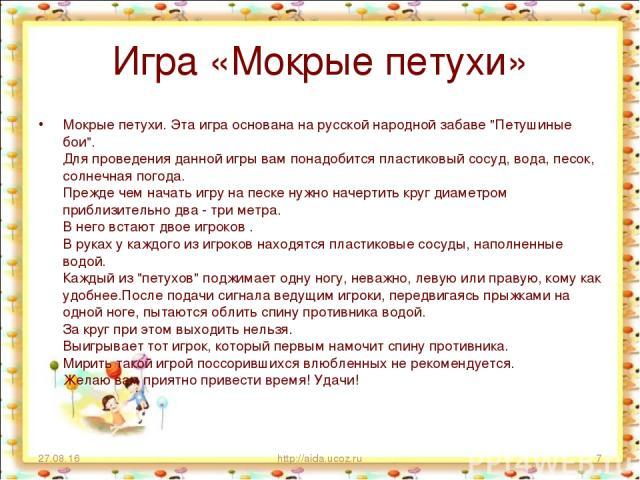Игра «Мокрые петухи» Мокрые петухи. Эта игра основана на русской народной забаве