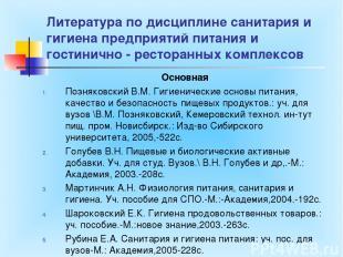Литература по дисциплине санитария и гигиена предприятий питания и гостинично -