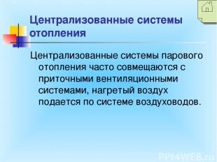 Централизованные системы отопления Централизованные системы парового отопления ч