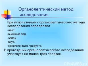 Органолептический метод исследования При использовании органолептического метода