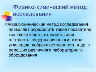 Физико-химический метод исследования Физико-химический метод исследования позвол