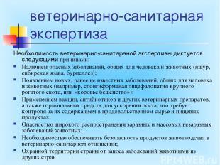 ветеринарно-санитарная экспертиза Необходимость ветеринарно-санитараной эксперти