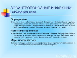 ЗООАНТРОПОНОЗНЫЕ ИНФЕКЦИИ: Сибирская язва Определение Относится к числу особо оп
