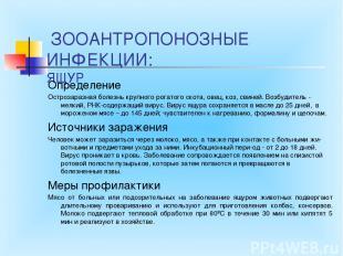 ЗООАНТРОПОНОЗНЫЕ ИНФЕКЦИИ: ЯЩУР Определение Острозаразная болезнь крупного рогат