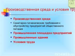 Производственная среда и условия труда Производственная среда Санитарно-гигиенич