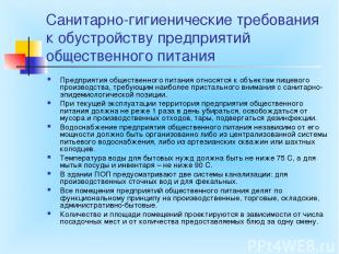 Санитарно-гигиенические требования к обустройству предприятий общественного пита