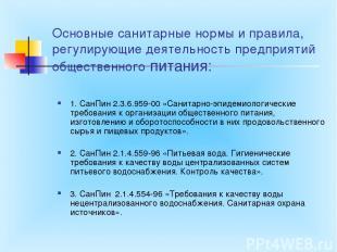 Основные санитарные нормы и правила, регулирующие деятельность предприятий общес