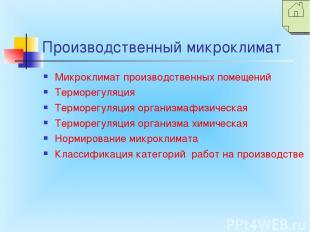 Производственный микроклимат Микроклимат производственных помещений Терморегуляц