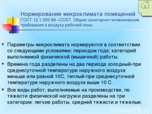 Нормирование микроклимата помещений ГОСТ 12.1.005-88 «ССБТ. Общие санитарно-гиги