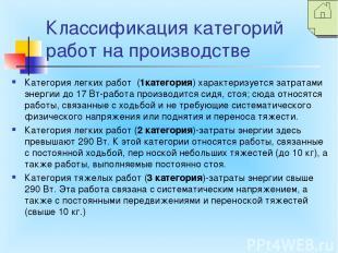 Классификация категорий работ на производстве Категория легких работ (1категория