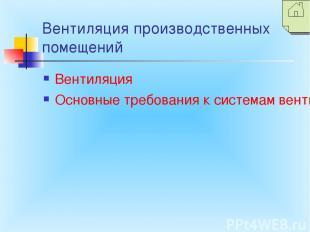 Вентиляция производственных помещений Вентиляция Основные требования к системам
