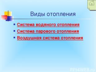 Виды отопления Система водяного отопления Система парового отопления Воздушная с