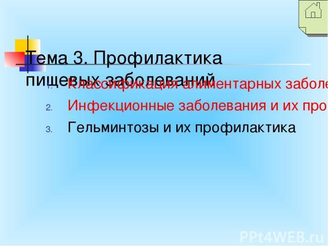 Тема 3. Профилактика пищевых заболеваний Классификация алиментарных заболеваний Инфекционные заболевания и их профилактика Гельминтозы и их профилактика