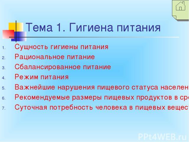 Тема 1. Гигиена питания Сущность гигиены питания Рациональное питание Сбалансированное питание Режим питания Важнейшие нарушения пищевого статуса населения России Рекомендуемые размеры пищевых продуктов в среднем на душу населения России Суточная по…