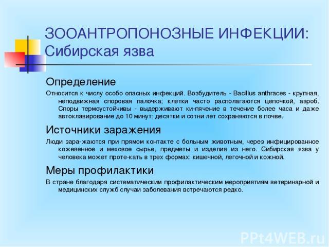 ЗООАНТРОПОНОЗНЫЕ ИНФЕКЦИИ: Сибирская язва Определение Относится к числу особо опасных инфекций. Возбудитель - Bacillus anthraces - крупная, неподвижная споровая палочка; клетки часто располагаются цепочкой, аэроб. Споры термоустойчивы - выдерживают …