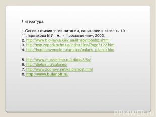 Литература. 1.Основы физиологии питания, санитарии и гигиены 10 – 11, Ермакова В