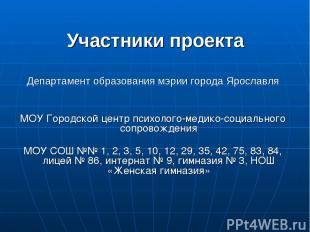 Участники проекта Департамент образования мэрии города Ярославля МОУ Городской ц