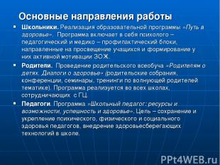 Основные направления работы Школьники. Реализация образовательной программы «Пут