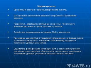 Задачи проекта: Организация работы по здоровьесбережению в школе, Методическое о