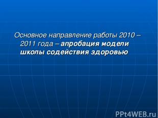 Основное направление работы 2010 – 2011 года – апробация модели школы содействия