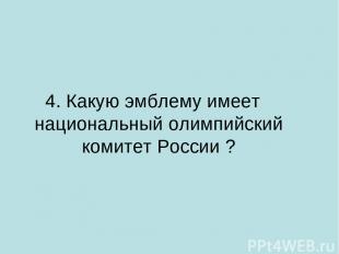 4. Какую эмблему имеет национальный олимпийский комитет России ?