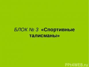 БЛОК № 3 «Спортивные талисманы»