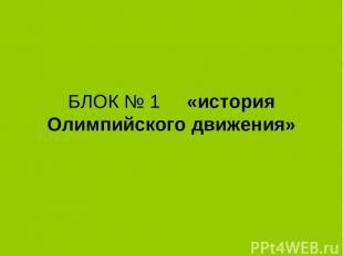 БЛОК № 1 «история Олимпийского движения»