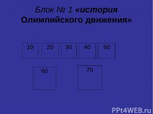 Блок № 1 «история Олимпийского движения» 10 20 30 40 50 60 70