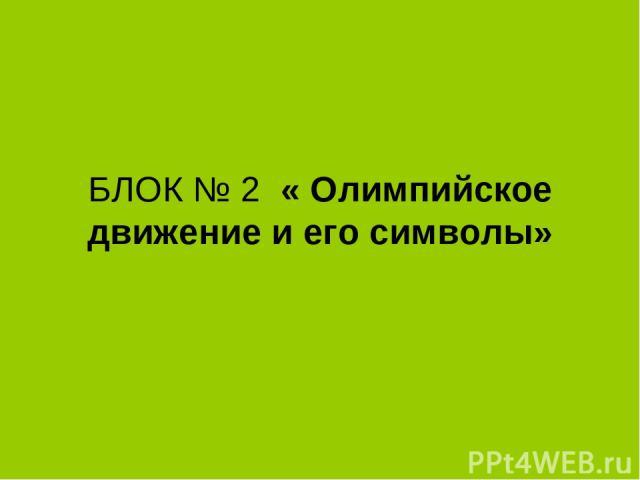 БЛОК № 2 « Олимпийское движение и его символы»