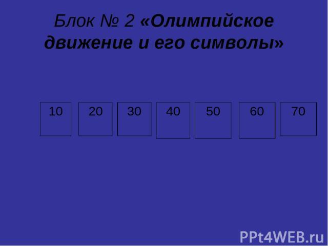 Блок № 2 «Олимпийское движение и его символы» 10 20 30 40 50 60 70