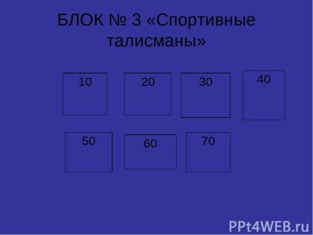 БЛОК № 3 «Спортивные талисманы» 10 20 30 40 50 60 70