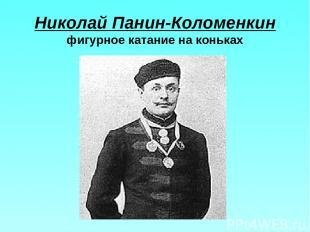 Николай Панин-Коломенкин фигурное катание на коньках