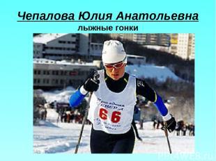 Чепалова Юлия Анатольевна лыжные гонки