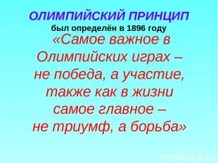 ОЛИМПИЙСКИЙ ПРИНЦИП был определён в 1896 году «Самое важное в Олимпийских играх