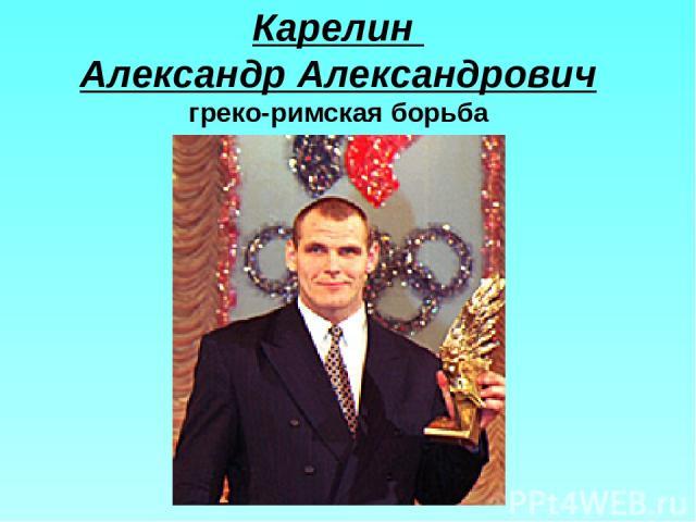 Карелин Александр Александрович греко-римская борьба