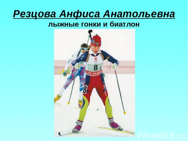 Резцова Анфиса Анатольевна лыжные гонки и биатлон