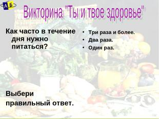 Как часто в течение дня нужно питаться? Выбери правильный ответ. Три раза и боле