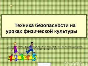 Техника безопасности на уроках физической культуры Выполнена учителем физической