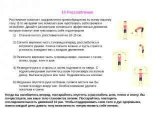 10 Расслабление Растяжение помогает оздоровлению кровообращения по всему вашему