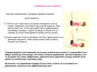 4 Нижняя часть живота Начнем упражнения с придания формы нижней части живота. 1)