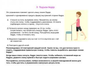 9 Подъем бедер Это упражнение поможет сделать вашу линию бедер красивой и одновр