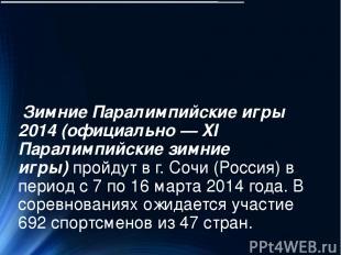Зимние Паралимпийские игры 2014 (официально — XI Паралимпийские зимние игры)пр